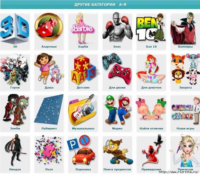 что такое флеш игры, играть флеш игры онлайн бесплатно, хорошие флеш игры для девочек, /4674938_Bezimyannii (700x613, 360Kb)