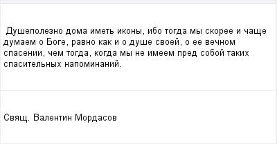 mail_96578661_Dusepolezno-doma-imet-ikony-ibo-togda-my-skoree-i-case-dumaem-o-Boge-ravno-kak-i-o-duse-svoej-o-ee-vecnom-spasenii-cem-togda-kogda-my-ne-imeem-pred-soboj-takih-spasitelnyh-napominanij. (400x209, 5Kb)