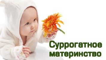 1446445701_surrogatnoe-materinstvo7 (355x200, 14Kb)