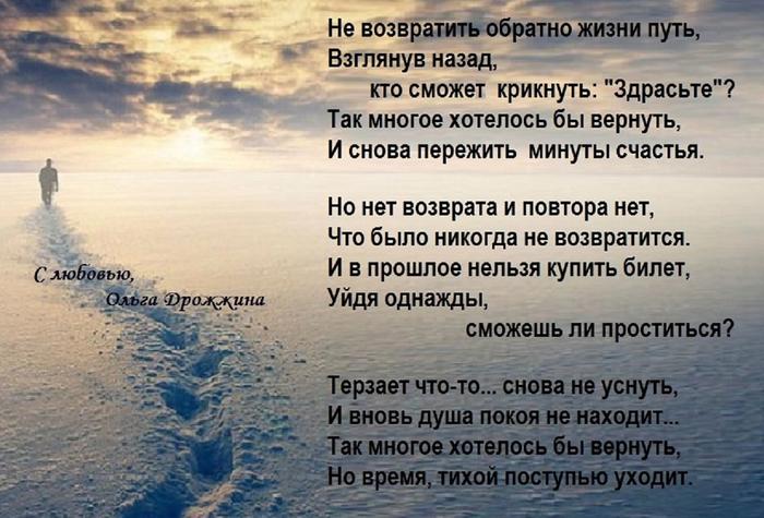 Стих вернули мы любовь