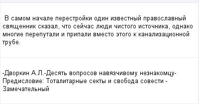 mail_96590887_V-samom-nacale-perestrojki-odin-izvestnyj-pravoslavnyj-svasennik-skazal-cto-sejcas-luedi-cistogo-istocnika-odnako-mnogie-pereputali-i-pripali-vmesto-etogo-k-kanalizacionnoj-trube. (400x209, 7Kb)