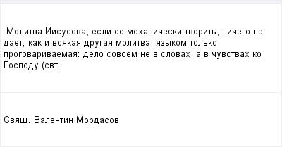 mail_96653433_Molitva-Iisusova-esli-ee-mehaniceski-tvorit-nicego-ne-daet_-kak-i-vsakaa-drugaa-molitva-azykom-tolko-progovarivaemaa_-delo-sovsem-ne-v-slovah-a-v-cuvstvah-ko-Gospodu-svt. (400x209, 5Kb)