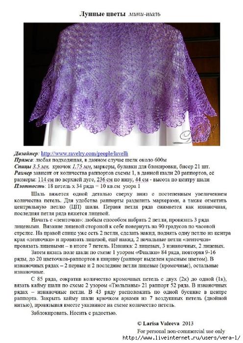 MF_v2_ru_1 (496x700, 304Kb)