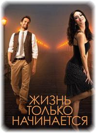 zhizn-tolko-nachinaetsya-serial-smotret-online-2015 (198x275, 91Kb)