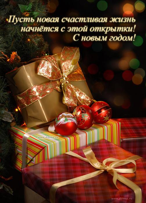 Поздравление с сюрпризом на новый год