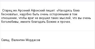 mail_96658604_Starec-ze-Arsenij-Afonskij-piset_-_Nahodas-bliz-besnovatyh-nadobno-byt-ocen-ostoroznymi-v-tom-otnosenii-ctoby-vrag-ne-vnusil-takih-myslej-cto-vy-ocen-bogoluebivy-imeete-blagodat-Boziue- (400x209, 6Kb)