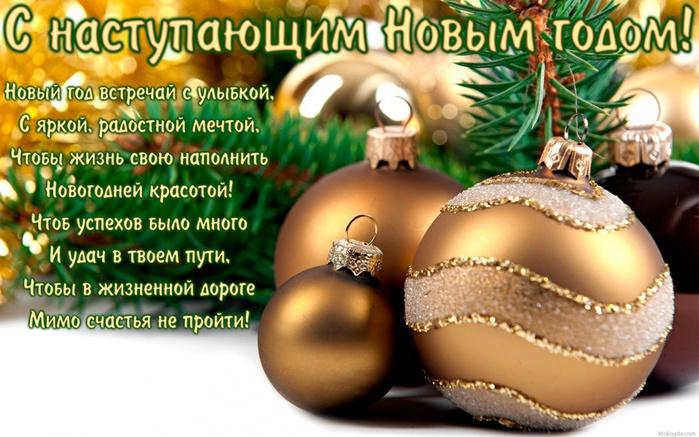 4604785_kartinkinovyijgodspozdravleniyami20161_1_ (700x437, 137Kb)