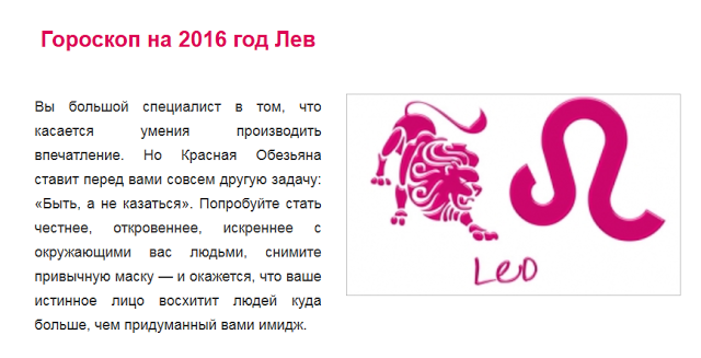 гороскоп для льва на 2017 год по месяцам