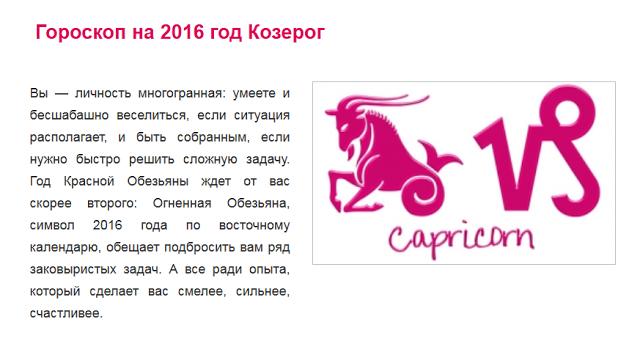 Славянские женские имена под знаком козерога