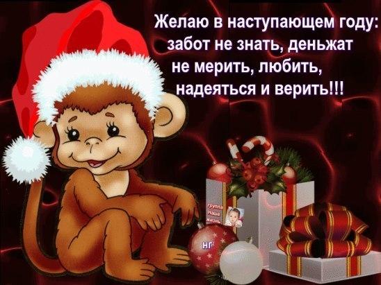 127107749_pozhelanie_v_novom_godu_s_obezyankoy (548x411, 56Kb)