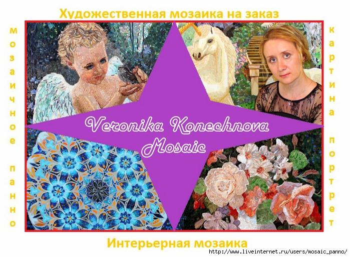 5749214_mozaika_v_vanny (700x514, 356Kb)