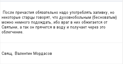 mail_96674281_Posle-pricastia-obazatelno-nado-upotreblat-zapivku-no-nekotorye-starcy-govorat-cto-duhovnobolnym-besnovatym-mozno-nemnogo-podozdat-ibo-vrag-v-nih-obzigaetsa-ot-Svatyni-a-tak-on-pracetsa (400x209, 7Kb)