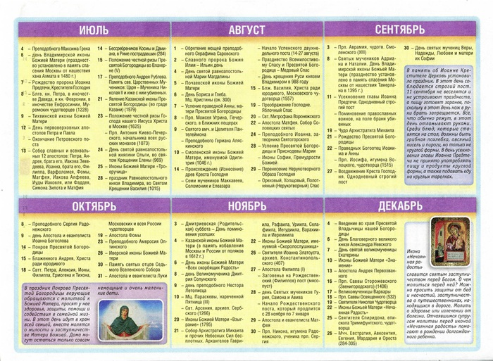 Православный календарь именины на октябрь