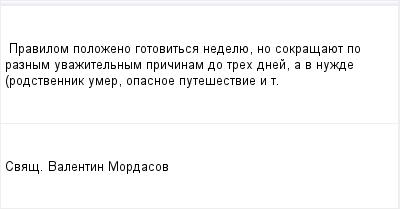 mail_96675824_Pravilom-polozeno-gotovitsa-nedelue-no-sokrasauet-po-raznym-uvazitelnym-pricinam-do-treh-dnej-a-v-nuzde-rodstvennik-umer-opasnoe-putesestvie-i-t. (400x209, 5Kb)