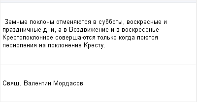 mail_96676906_Zemnye-poklony-otmenauetsa-v-subboty-voskresnye-i-prazdnicnye-dni-a-v-Vozdvizenie-i-v-voskresene-Krestopoklonnoe-soversauetsa-tolko-kogda-pouetsa-pesnopenia-na-poklonenie-Krestu. (400x209, 6Kb)