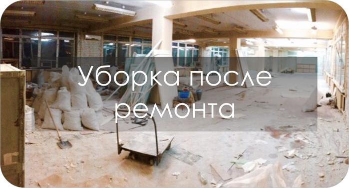Уборка-после-ремонта1 (700x378, 262Kb)