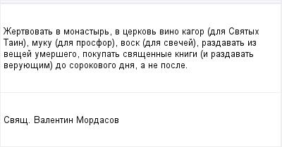 mail_96680370_Zertvovat-v-monastyr-v-cerkov-vino-kagor-dla-Svatyh-Tain-muku-dla-prosfor-vosk-dla-svecej-razdavat-iz-vesej-umersego-pokupat-svasennye-knigi-i-razdavat-veruuesim-do-sorokovogo-dna-a-ne- (400x209, 6Kb)