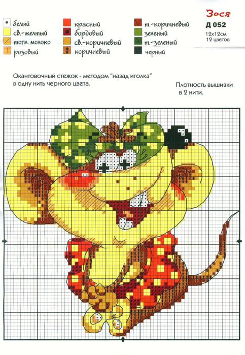 Р—РѕСЃСЏ-СЃС… (483x700, 415Kb)