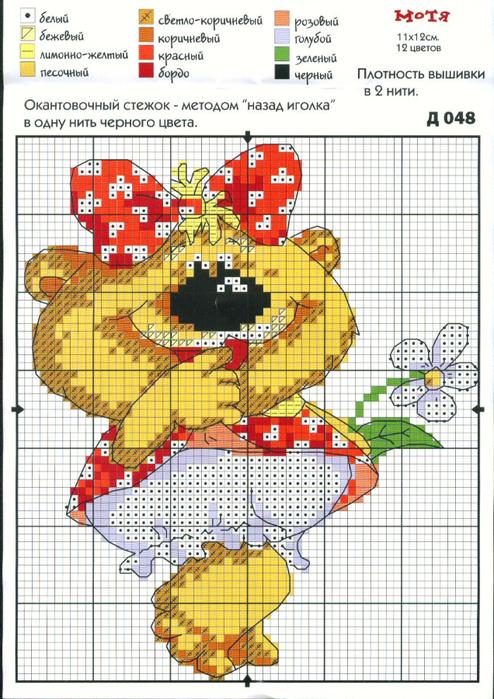 Мотя-сх (494x700, 473Kb)