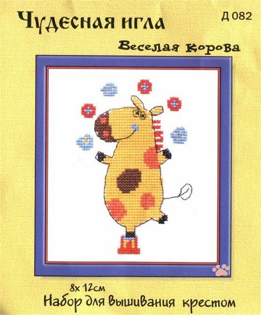Чудесная игла Д#082 - Веселая корова (530x640, 314Kb)