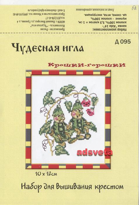 Чудесная игла Д#095 - Крошки-горошки (476x700, 395Kb)