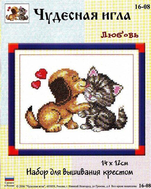 Чудесная игла Д#100 - Любовь (512x640, 460Kb)