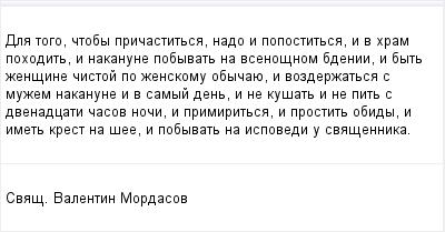 mail_96690608_Dla-togo-ctoby-pricastitsa-nado-i-popostitsa-i-v-hram-pohodit-i-nakanune-pobyvat-na-vsenosnom-bdenii-i-byt-zensine-cistoj-po-zenskomu-obycaue-i-vozderzatsa-s-muzem-nakanune-i-v-samyj-de (400x209, 8Kb)