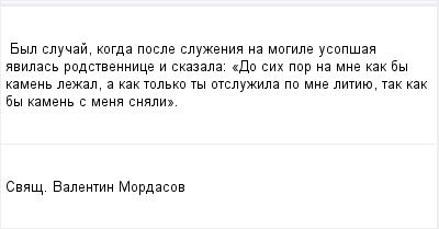 mail_96691366_Byl-slucaj-kogda-posle-sluzenia-na-mogile-usopsaa-avilas-rodstvennice-i-skazala_-_Do-sih-por-na-mne-kak-by-kamen-lezal-a-kak-tolko-ty-otsluzila-po-mne-litiue-tak-kak-by-kamen-s-mena-sna (400x209, 6Kb)