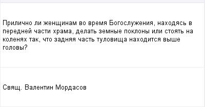 mail_96691816_Prilicno-li-zensinam-vo-vrema-Bogosluzenia-nahodas-v-perednej-casti-hrama-delat-zemnye-poklony-ili-stoat-na-kolenah-tak-cto-zadnaa-cast-tulovisa-nahoditsa-vyse-golovy_ (400x209, 5Kb)