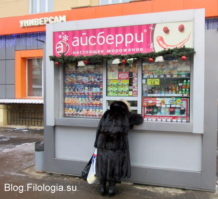 Женщина в шубе у киоска с мороженым зимой (700x641, 77Kb)