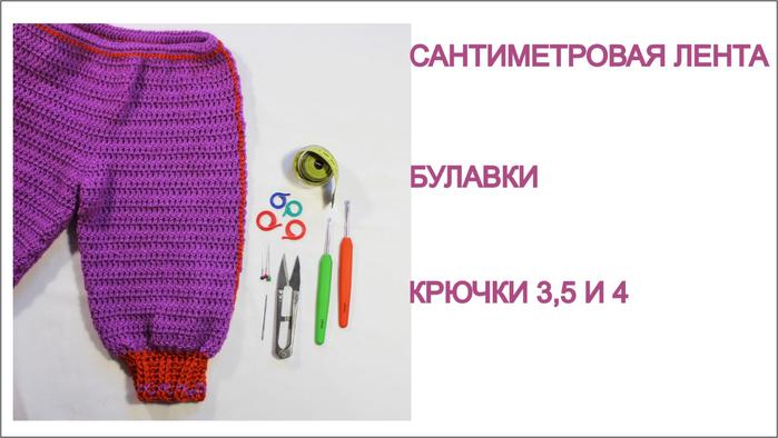 003 штаны детские (700x394, 199Kb)