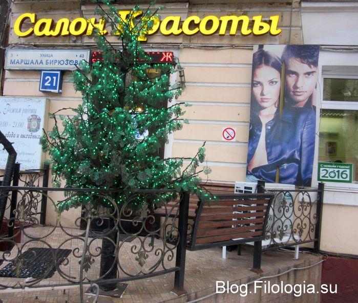 """Салон красоты на улице Маршала Бирюзова рядом с рестораном """"Примавера"""" (699x592, 99Kb)"""
