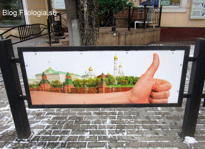 Уличный фотоплакат с изображением зданий на территории Кремля (700x509, 79Kb)