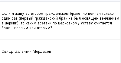 mail_96698835_Esli-a-zivu-vo-vtorom-grazdanskom-brake-no-vencan-tolko-odin-raz-pervyj-grazdanskij-brak-ne-byl-osvasen-vencaniem-v-cerkvi-to-kakim-vse_taki-po-cerkovnomu-ustavu-scitaetsa-brak----pervy (400x209, 6Kb)