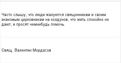 mail_96704003_Casto-slysu-cto-luedi-zaluuetsa-svasennikam-i-svoim-znakomym-cerkovnikam-na-koldunov-cto-zit-spokojno-ne-dauet-i-prosat-cem_nibud-pomoc. (400x209, 5Kb)