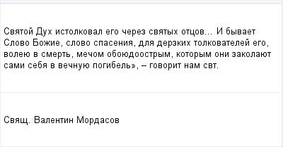 mail_96704081_Svatoj-Duh-istolkoval-ego-cerez-svatyh-otcov...-I-byvaet-Slovo-Bozie-slovo-spasenia-dla-derzkih-tolkovatelej-ego-voleue-v-smert-mecom-obouedoostrym-kotorym-oni-zakolauet-sami-seba-v-vecnu (400x209, 6Kb)