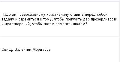 mail_96704294_Nado-li-pravoslavnomu-hristianinu-stavit-pered-soboj-zadacu-i-stremitsa-k-tomu-ctoby-polucit-dar-prozorlivosti-i-cudotvorenij-ctoby-potom-pomogat-luedam_ (400x209, 5Kb)