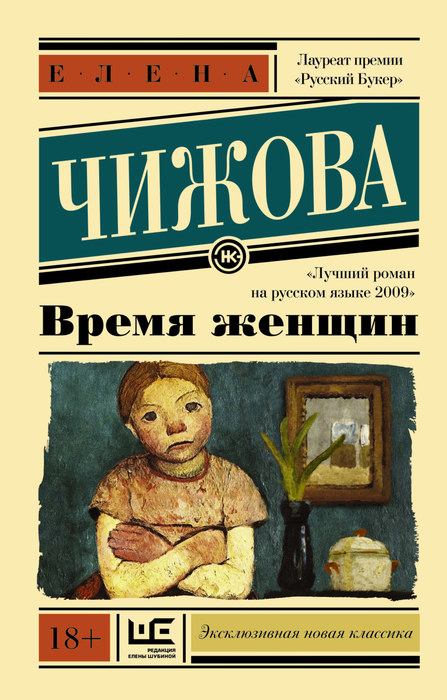 Elena_Chizhova__Vremya_zhenschin (447x700, 104Kb)