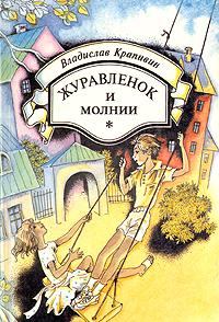 Vladislav_Krapivin__Zhuravlenok_i_molnii (200x294, 142Kb)