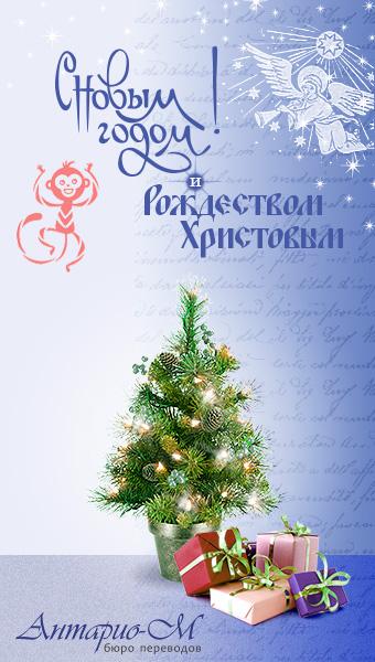 новый год_антариом (340x600, 224Kb)
