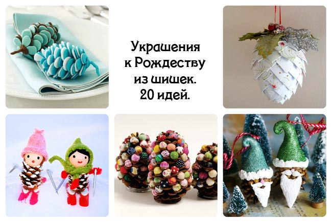шишки/5420033_ukrasheniyakRozhdestvuizshishek (650x436, 81Kb)