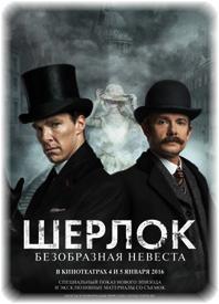 sherlok-bezobraznaya-nevesta-film-smotret-online-2016 (198x275, 65Kb)