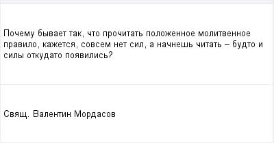 mail_96712178_Pocemu-byvaet-tak-cto-procitat-polozennoe-molitvennoe-pravilo-kazetsa-sovsem-net-sil-a-nacnes-citat---budto-i-sily-otkuda_to-poavilis_ (400x209, 5Kb)