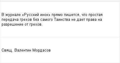 mail_96713022_V-zurnale-_Russkij-inok_-pramo-pisetsa-cto-prostaa-peredaca-grehov-bez-samogo-Tainstva-ne-daet-prava-na-razresenie-ot-grehov. (400x209, 5Kb)