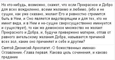 mail_96713092_No-kto-nibud-vozmozno-skazet-cto-esli-Prekrasnoe-i-Dobro-dla-vseh-vozdelenno-vsemi-zelaemo-i-luebimo-ibo-i-ne-susee-kak-uze-skazano-zelaet-Ego-i-revnostno-stremitsa-byt-v-Nem-i-Ono-avla (400x209, 12Kb)