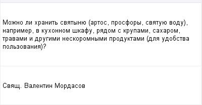 mail_96713150_Mozno-li-hranit-svatynue-artos-prosfory-svatuue-vodu-naprimer-v-kuhonnom-skafu-radom-s-krupami-saharom-travami-i-drugimi-neskoromnymi-produktami-dla-udobstva-polzovania_ (400x209, 6Kb)