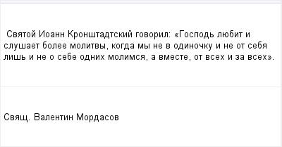 mail_96713504_Svatoj-Ioann-Kronstadtskij-govoril_-_Gospod-luebit-i-slusaet-bolee-molitvy-kogda-my-ne-v-odinocku-i-ne-ot-seba-lis-i-ne-o-sebe-odnih-molimsa-a-vmeste-ot-vseh-i-za-vseh_. (400x209, 5Kb)