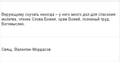 mail_96713635_Veruuesemu-skucat-nekogda---u-nego-mnogo-del-dla-spasenia_-molitva-ctenie-Slova-Bozia-hram-Bozij-poleznyj-trud-Bogomyslie. (400x209, 5Kb)