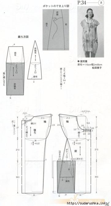 Как сделать выкройку для бохо 980