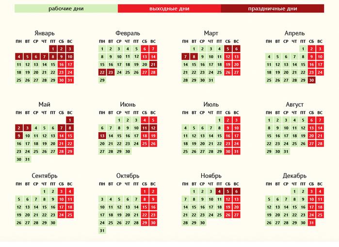 4897960_kalend2016 (700x510, 384Kb)